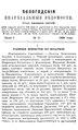Вологодские епархиальные ведомости. 1889. №11.pdf