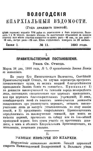 File:Вологодские епархиальные ведомости. 1890. №11.pdf