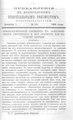 Вологодские епархиальные ведомости. 1898. №23, прибавления.pdf