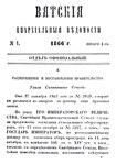 Вятские епархиальные ведомости. 1866. №01 (офиц.).pdf