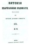 Вятские епархиальные ведомости. 1871. №12 (офиц.).pdf