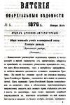 Вятские епархиальные ведомости. 1876. №02 (дух.-лит.).pdf