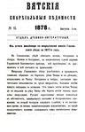 Вятские епархиальные ведомости. 1878. №15 (дух.-лит.).pdf