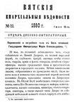 Вятские епархиальные ведомости. 1880. №12 (дух.-лит.).pdf