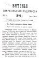 Вятские епархиальные ведомости. 1892. №14 (дух.-лит.).pdf