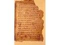 Два листа од псалтир - втора половина на 16 век.pdf