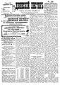 Двинский листок №128 (1901).pdf