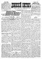 Двинский листок №144 (1901).pdf