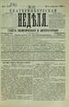 Екатеринбургская неделя. 1892. №32.pdf
