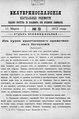 Екатеринославские епархиальные ведомости Отдел неофициальный N 8 (11 марта 1912 г).pdf