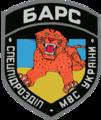 Емблема бригади спеціального призначення «Барс».png