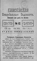 Енисейские епархиальные ведомости. 1899. №12.pdf