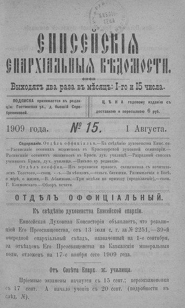 File:Енисейские епархиальные ведомости. 1909. №15.pdf