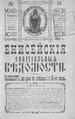 Енисейские епархиальные ведомости. 1915. №18.pdf