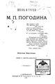 Жизнь и труды М. П. Погодина Книга 15 1901 -rsl01003441544-.pdf