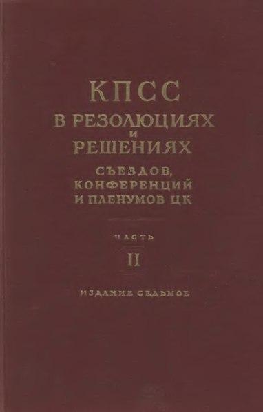 File:КПСС в резолюциях и решениях ч 2 (1898-1953).djvu