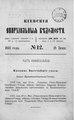 Киевские епархиальные ведомости. 1892. №12. Часть офиц.pdf