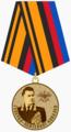 Медаль «Генерал-лейтенант Ковалев».png