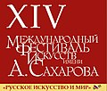 Международный фестиваль искусств имени А.Сахарова.jpg