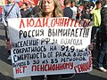 Митинг протеста против повышения пенсионного возраста (Москва, 22.09.2018) 10.jpg