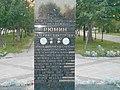 Надпись на памятнике Рюмина.jpg