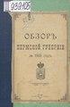 Обзор Пермской губернии за 1905 год. (1907).pdf