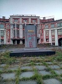 Пам'ятник Леніну В.І. Калініна просп., 47 Перед палацом культури металургів ім. Ілліча.jpg