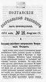 Полтавские епархиальные ведомости 1876 № 16 Отдел неофициальный. (15 августа 1876 г.).pdf