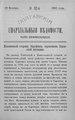 Полтавские епархиальные ведомости 1902 № 32 Отдел неофициальный. (10 ноября 1902 г.).pdf