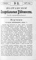 Полтавские епархиальные ведомости 1907 № 31 Отдел неофициальный. (1 ноября 1907 г.).pdf