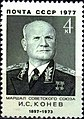 Почтовая марка СССР № 4702. 1977. Военные деятели СССР.jpg