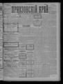 Приазовский край 1893 -165-194 (июль).pdf