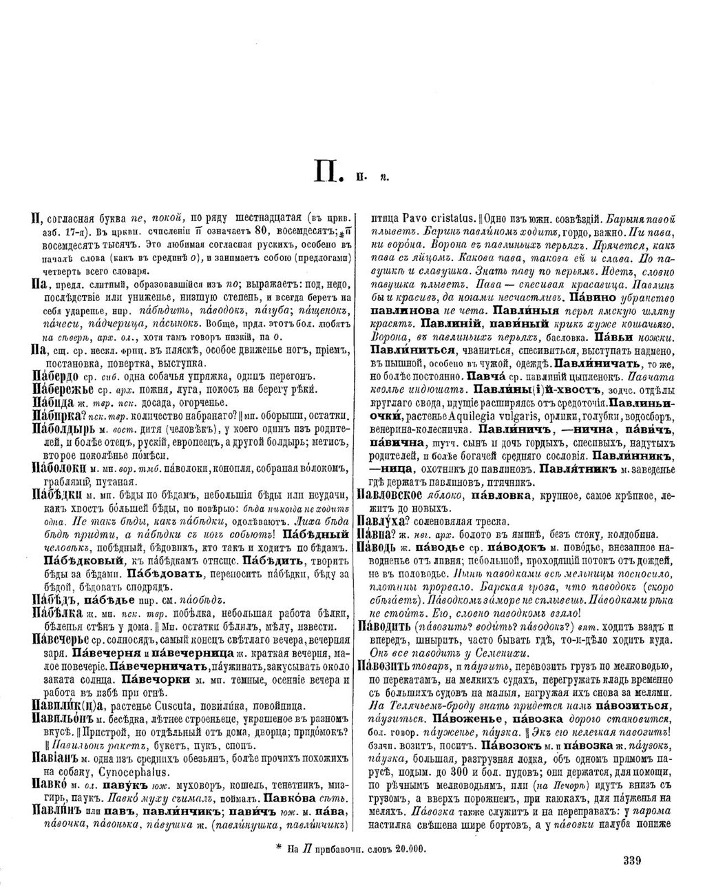 Скачать толковый словарь даль pdf