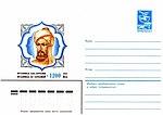 Художественные маркированные конверты 1983 года. Мухаммед Аль-Хорезми.jpg