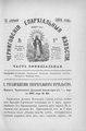 Черниговские епархиальные известия. 1894. №08.pdf