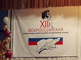 всероссийская олимпиада школьников заключительный английский