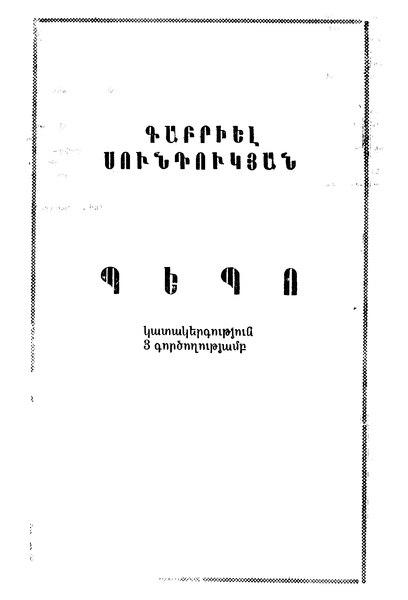 File:Պեպո.djvu