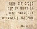 שיר של זרובבל גלעד (15768537246).jpg