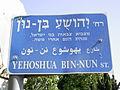 שלט רחוב יהושע בן נון (3823329972).jpg