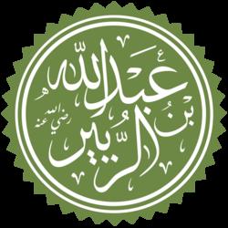 الصحابي عبد الله بن الزبير.png