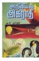 அறிவியல் அகராதி.pdf