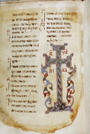 Mikael Mtserali - Gospel by Mikael, 1054 AD.
