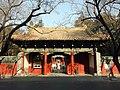 北京孔庙.jpg
