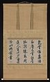 墨蹟-Poem on the Theme of a Monk's Life MET DP298228.jpg