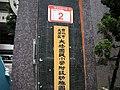 大橋國民小學 - panoramio - Tianmu peter (1).jpg