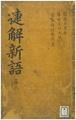 捷解新語 008.pdf