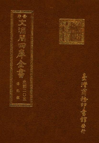 File:文淵閣四庫全書 0447冊.djvu