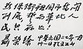 聂荣臻为李公朴题词.jpg