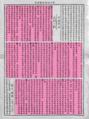 경향신문 남대문 전투 관련 기사 (1907년 8월 9일).png