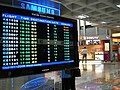 공항 삼성 LCD - panoramio.jpg